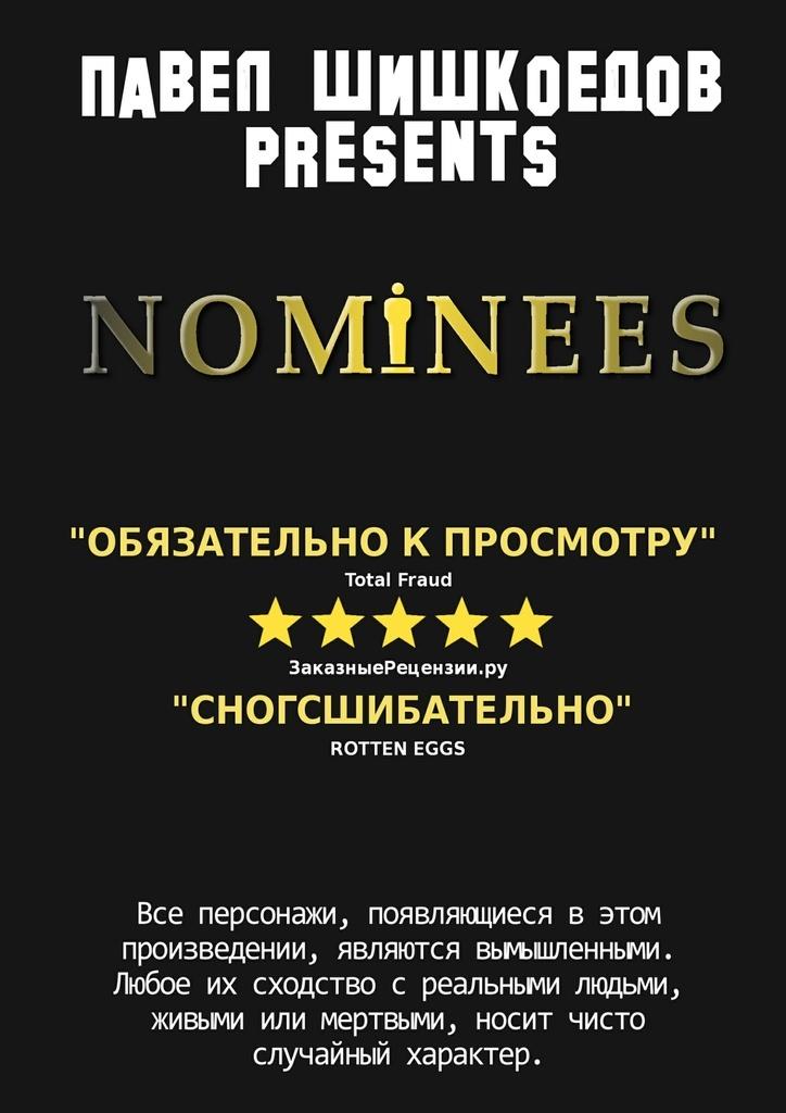 Павел Шишкоедов Nominees ветеран