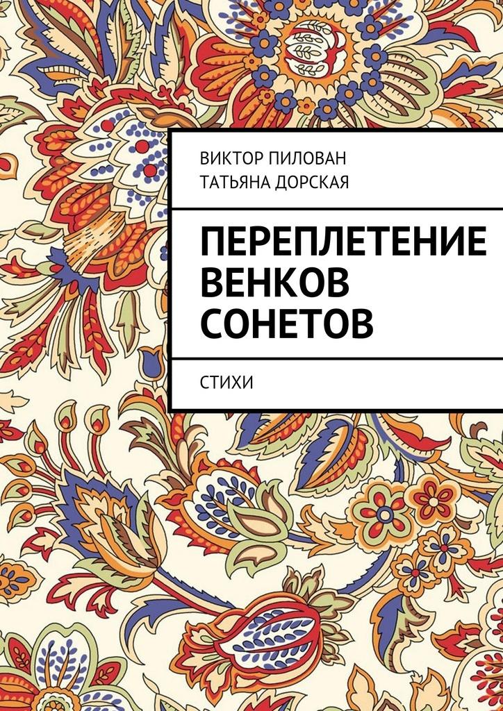 бесплатно Татьяна Дорская Скачать Переплетение венков сонетов