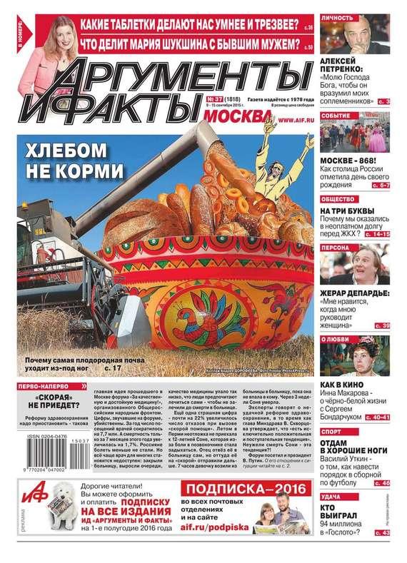 скачай сейчас Редакция газеты Аргументы и факты Москва бесплатная раздача