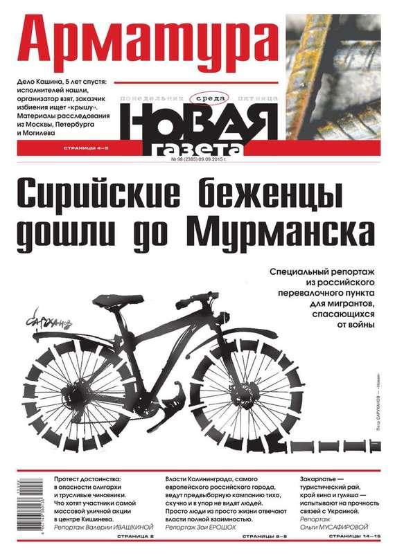 доступная книга Редакция газеты Новая газета легко скачать