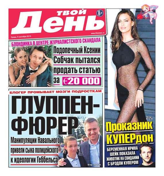 бесплатно Твой день 198-2015 Скачать Редакция газеты Твой день