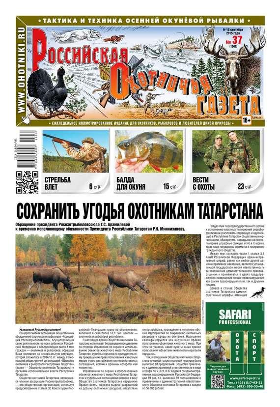 Российская Охотничья Газета 37-2015