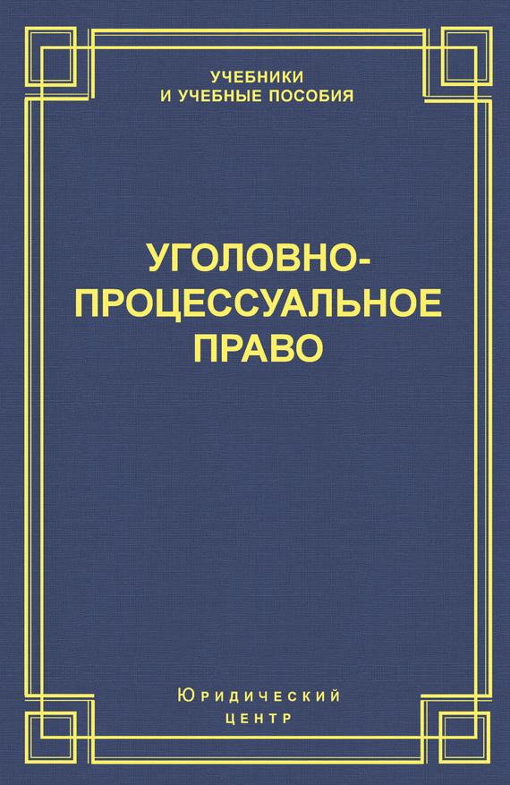 Коллектив авторов Уголовно-процессуальное право с м зубарев в а казакова а а толкаченко уголовно исполнительное право