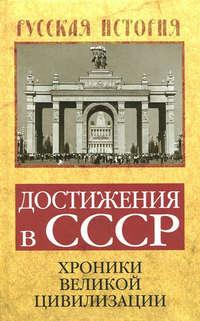 - Достижения в СССР. Хроники великой цивилизации