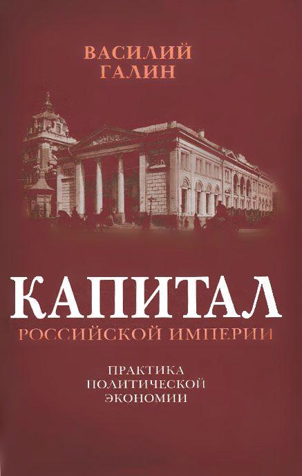 Капитал Российской империи. Практика политической экономии от ЛитРес