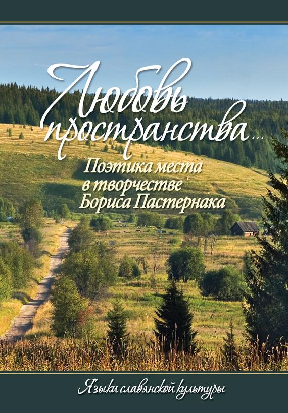 Сборник статей «Любовь пространства…» Поэтика места в творчестве Бориса Пастернака
