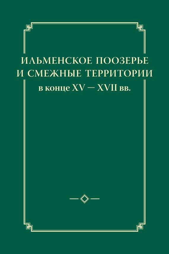 Скачать Ильменское Поозерье и смежные территории в конце XV - XVII вв. бесплатно Автор не указан