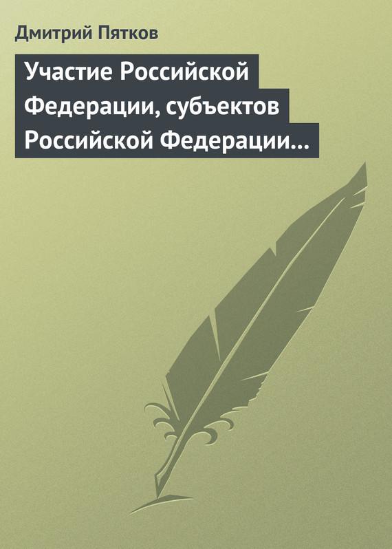 Участие Российской Федерации, субъектов Российской Федерации и муниципальных образований в гражданских правоотношениях
