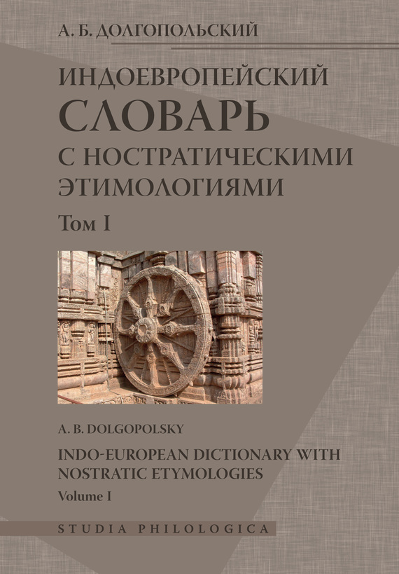 А. Б. Долгопольский Индоевропейский словарь с ностратическими этимологиями. Том I