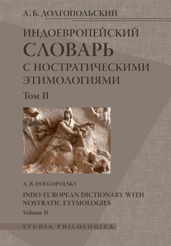 А. Б. Долгопольский Индоевропейский словарь с ностратическими этимологиями. Том II