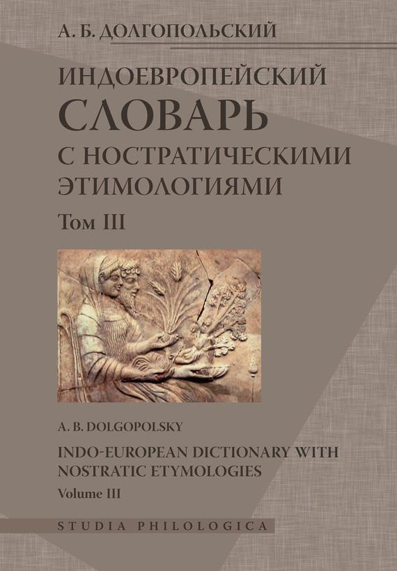 А. Б. Долгопольский Индоевропейский словарь с ностратическими этимологиями. Том III