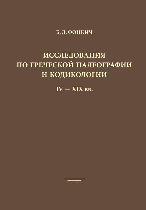 полная книга Б. Л. Фонкич бесплатно скачивать