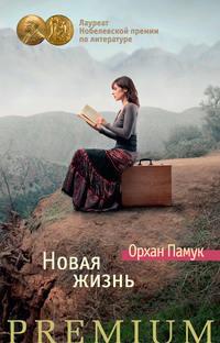 Памук, Орхан  - Новая жизнь