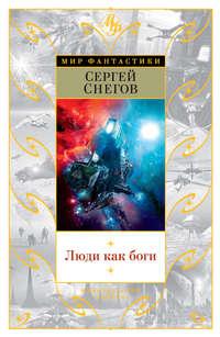 Снегов, Сергей  - Люди как боги (сборник)