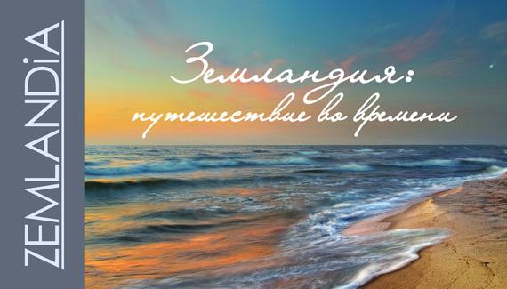 Скачать Земландия путешествие во времени бесплатно Раиса Минакова