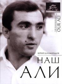 Шахмурадов, Юрий  - Наш Али