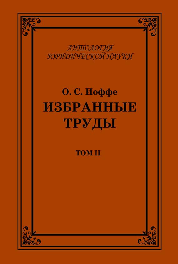 Олимпиад Иоффе Избранные труды. Том II