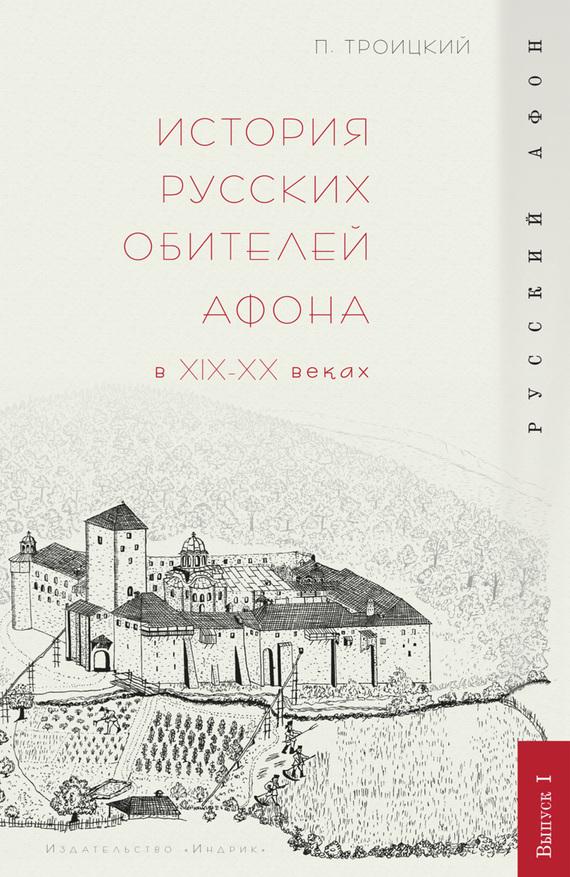 История русских обителей Афона в XIX–XX веках от ЛитРес