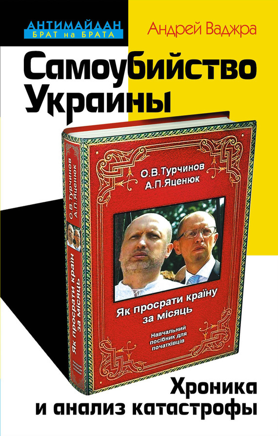 быстрое скачивание Андрей Ваджра читать онлайн