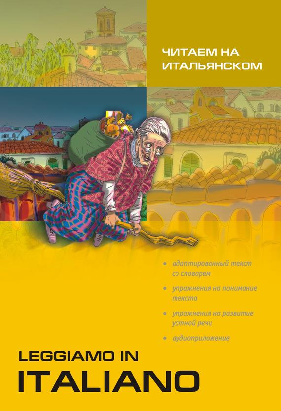Отсутствует Читаем на итальянском (+MP3) глеб павловский план путина краткий справочник – путеводитель