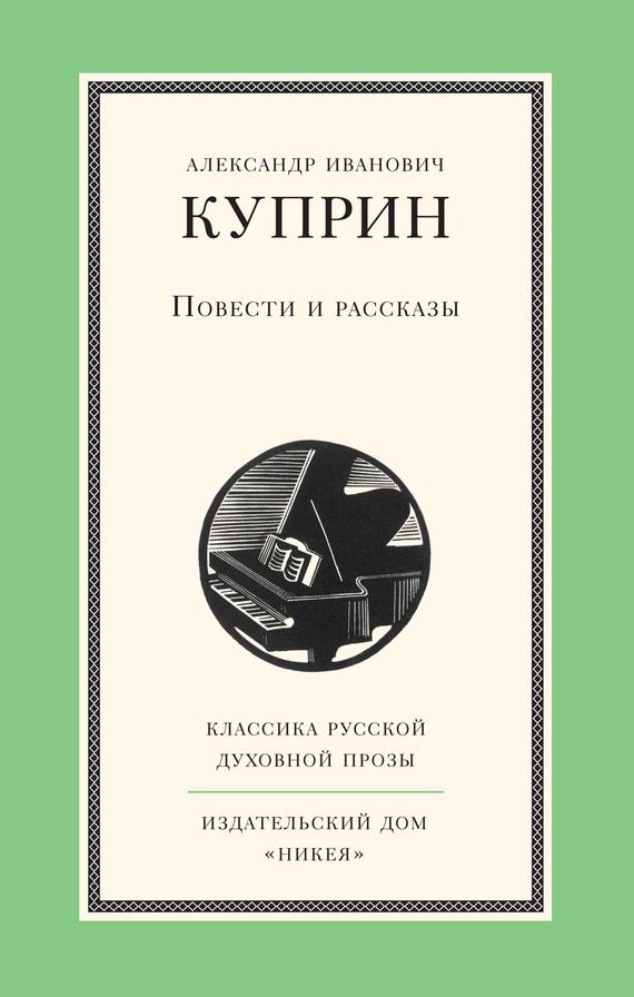 Александр Куприн Повести и рассказы