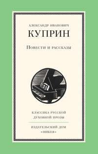 Куприн, Александр  - Повести и рассказы