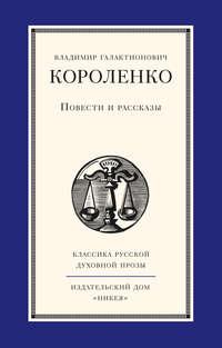 Короленко, Владимир  - Повести и рассказы