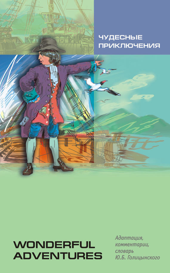 Чудесные приключения. Книга для чтения на английском языке происходит взволнованно и трагически