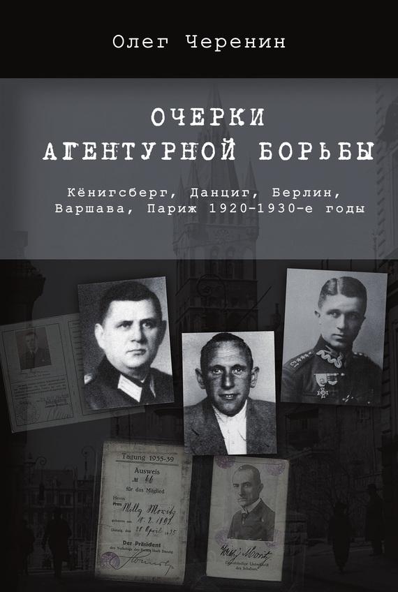 яркий рассказ в книге Олег Черенин
