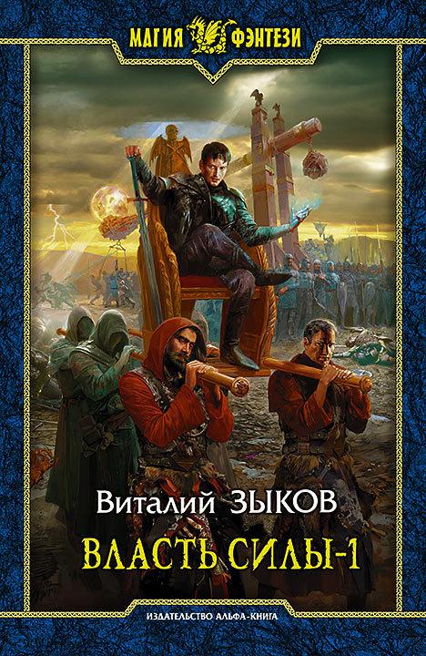полная книга Виталий Зыков бесплатно скачивать