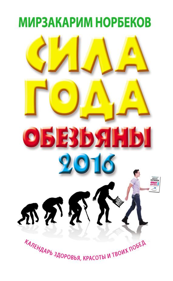 Скачать Мирзакарим Норбеков бесплатно Сила года Обезьяны. Календарь здоровья, красоты и твоих побед 2016