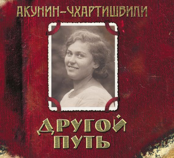 Обложка книги Другой Путь, автор Борис Акунин
