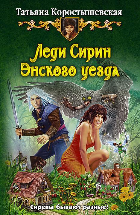 Татьяна Коростышевская - Леди Сирин Энского уезда
