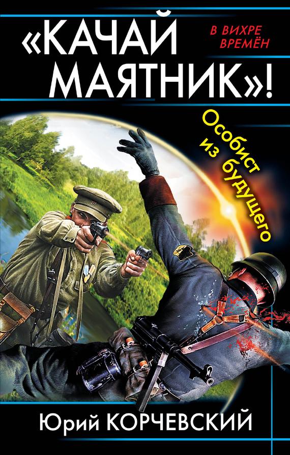 «Качай маятник»! Особист из будущего (сборник)