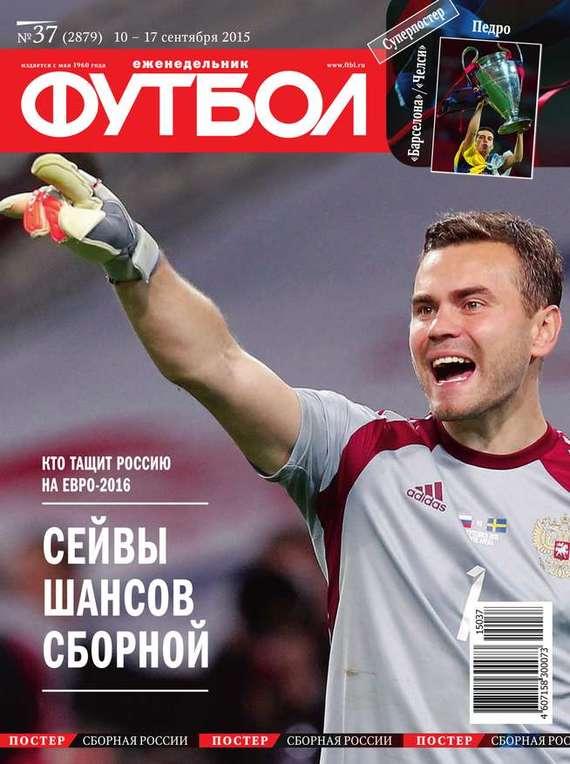 Футбол 37-2015