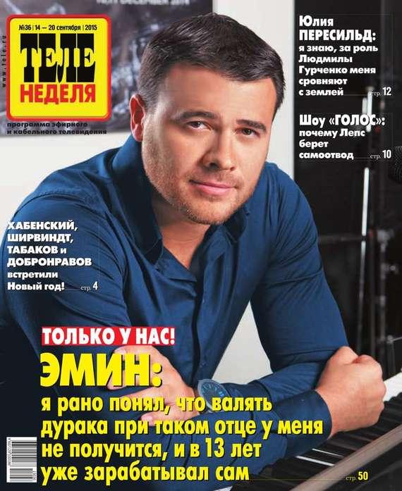 ТЕЛЕНЕДЕЛЯ для всей семьи. Москва 36-2015