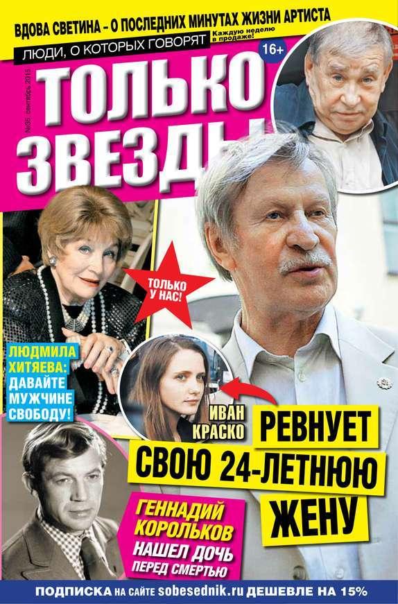 Редакция журнала Желтая Газета. Только Звезды Желтая газета. Только звезды 35-2015 цена 2017