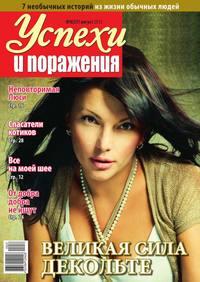 поражения, Редакция журнала Успехи и  - Успехи и поражения 37