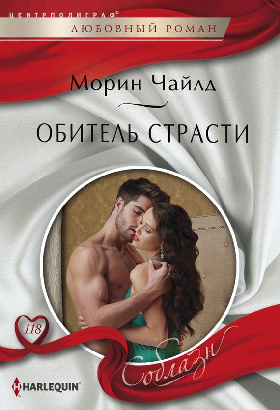 Морин Чайлд - Обитель страсти