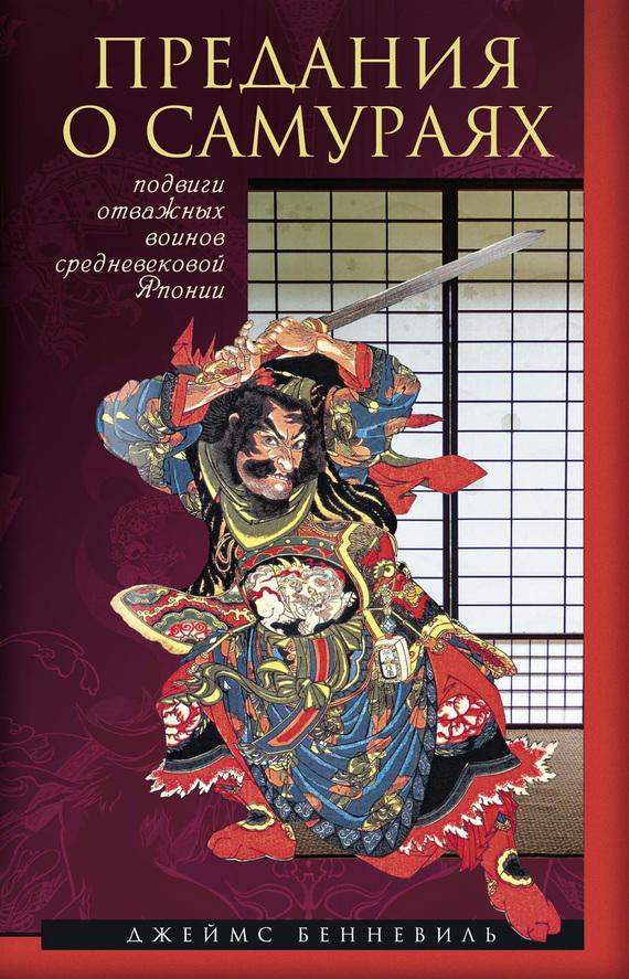 Скачать Джеймс Бенневиль бесплатно Предания о самураях