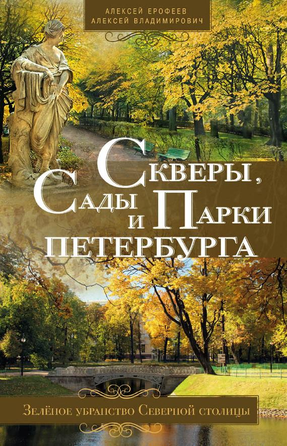 просто скачать Алексей Ерофеев бесплатная книга