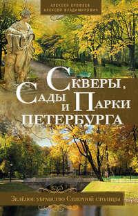 Ерофеев, Алексей  - Скверы, сады и парки Петербурга. Зелёное убранство Северной столицы