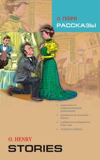 Генри, О.  - Рассказы. Книга для чтения на английском языке (+MP3)