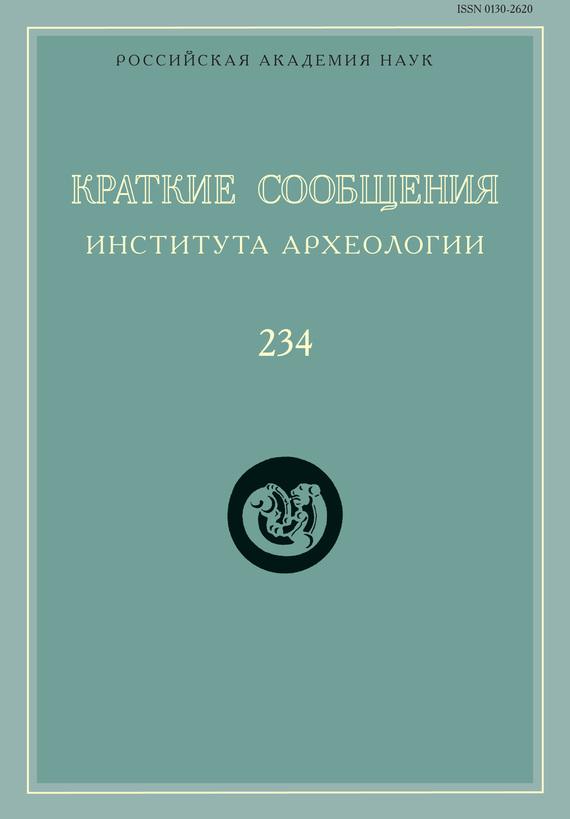 Сборник статей Краткие сообщения Института археологии. Выпуск 234