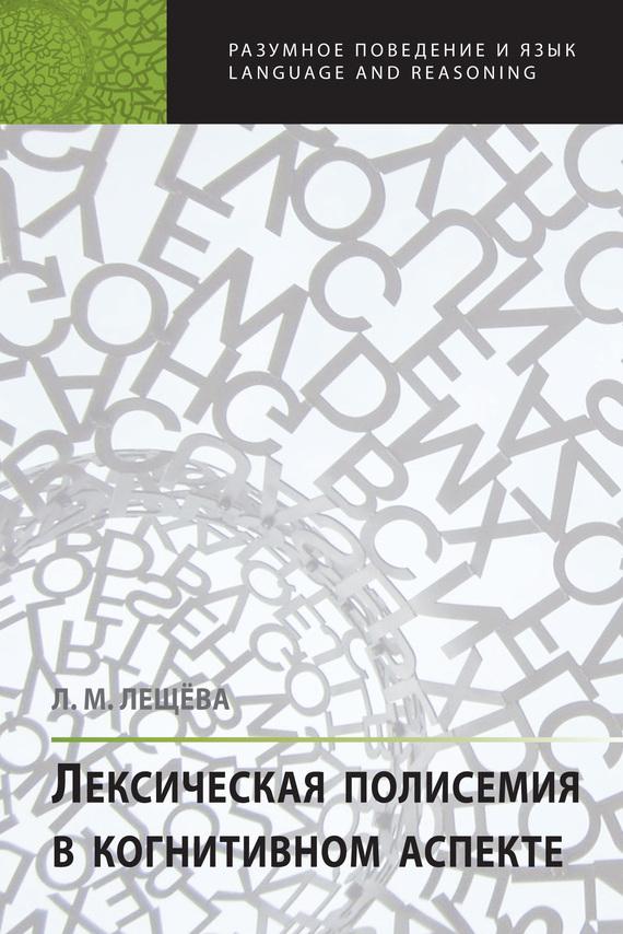 Л. М. Лещёва Лексическая полисемия в когнитивном аспекте
