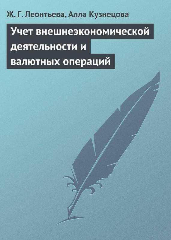 Скачать Ж. Г. Леонтьева бесплатно Учет внешнеэкономической деятельности и валютных операций