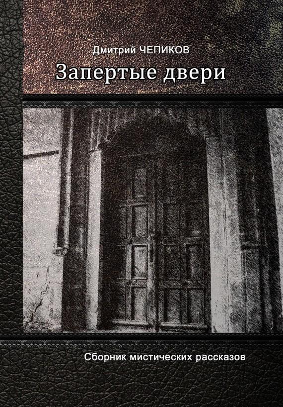 читать книгу Дмитрий Чепиков электронной скачивание