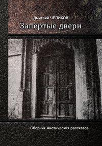 Чепиков, Дмитрий  - Запертые двери (сборник)