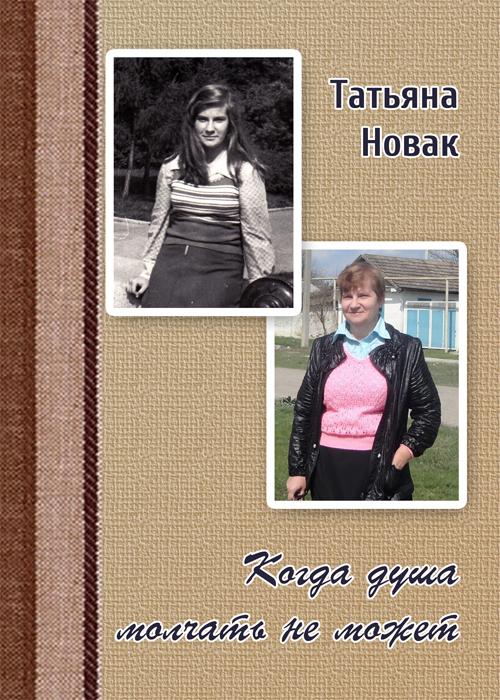 Татьяна Новак Когда душа молчать не может