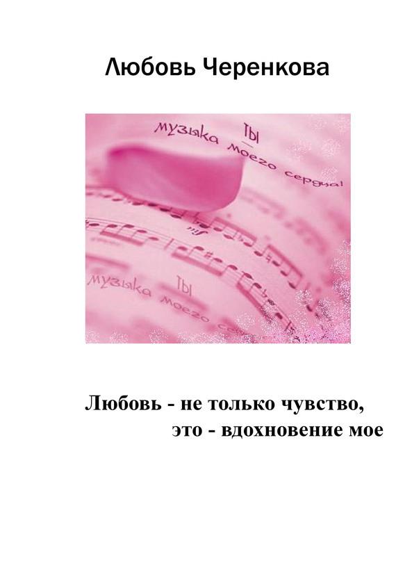 Любовь Черенкова бесплатно